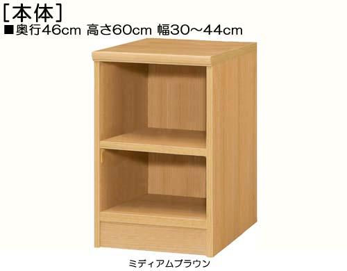 和室収納 高さ60cm幅30~44cm奥行46cm厚棚板(棚板厚み2.5cm)DVDディスプレイ オフィス本棚 幅オーダー1cm単位 丈夫な棚板収納 和室収納