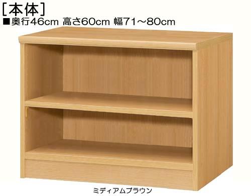 テレビ台 高さ60cm幅71~80cm奥行46cm厚棚板(棚板厚み2.5cm)DVDディスプレイ 和室ラック 幅1cm単位でオーダー 厚棚板棚 テレビ台