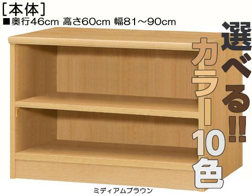 【期間限定ポイント6倍 12/5まで】遊具棚 高さ60cm幅81~90cm奥行46cm厚棚板(耐荷重30Kg)DVDディスプレイ ベッドルームシェルフ 幅を1cm単位でご指定 丈夫な棚板本棚