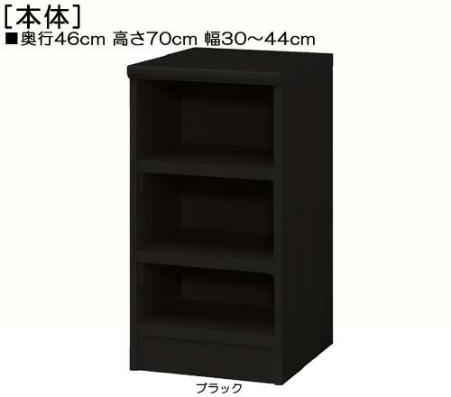 和室収納 高さ70cm幅30~44cm奥行46cm厚棚板(棚板厚み2.5cm)DVDディスプレイ 応接間家具 幅オーダー1cm単位 丈夫な棚板ディスプレイ 和室収納