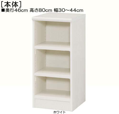 和室収納 高さ80cm幅30~44cm奥行46cm厚棚板(棚板厚み2.5cm)DVDディスプレイ 書斎家具 幅オーダー1cm単位 丈夫な棚板ディスプレイ 和室収納