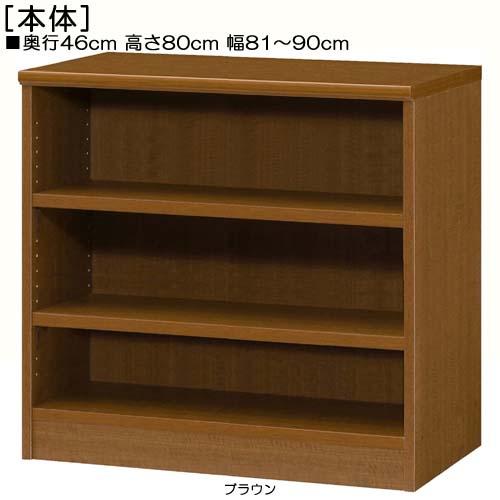 子供本棚 高さ80cm幅81~90cm奥行46cm厚棚板(棚板厚み2.5cm)DVDディスプレイ ウォークインクローゼットラック 幅を1cm単位でご指定 丈夫な棚板シェルフ 子供本棚