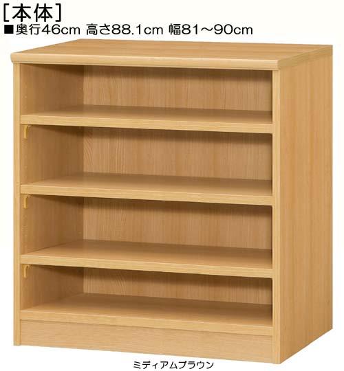 子供本棚 高さ88.1cm幅81~90cm奥行46cm厚棚板(棚板厚み2.5cm)DVDディスプレイ ダイニングシェルフ 幅オーダー1cm単位 たゆみにくい棚板本棚 子供本棚