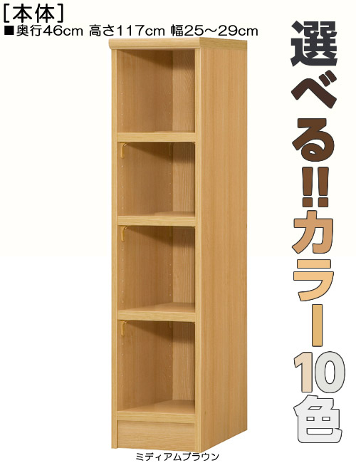 【期間限定ポイント5倍 8/11まで】壁収納 高さ117cm幅25~29cm奥行46cm厚棚板(耐荷重30Kg)DVDディスプレイ オフィスラック 幅を1cm単位でご指定 丈夫な棚板棚