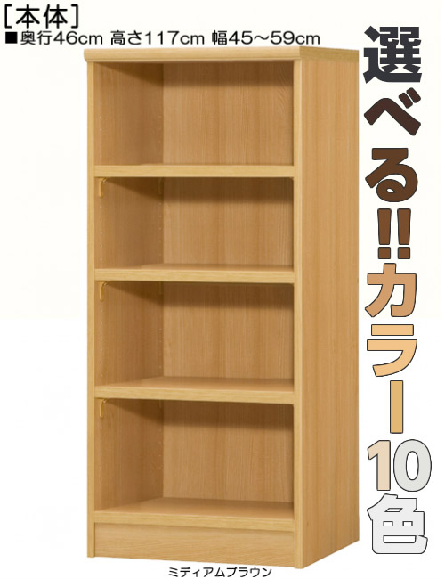 書庫 高さ117cm幅45~59cm奥行46cm厚棚板(棚板厚み2.5cm)DVDディスプレイ 納戸ラック 幅を1cm単位でご指定 丈夫な棚板シェルフ 書庫
