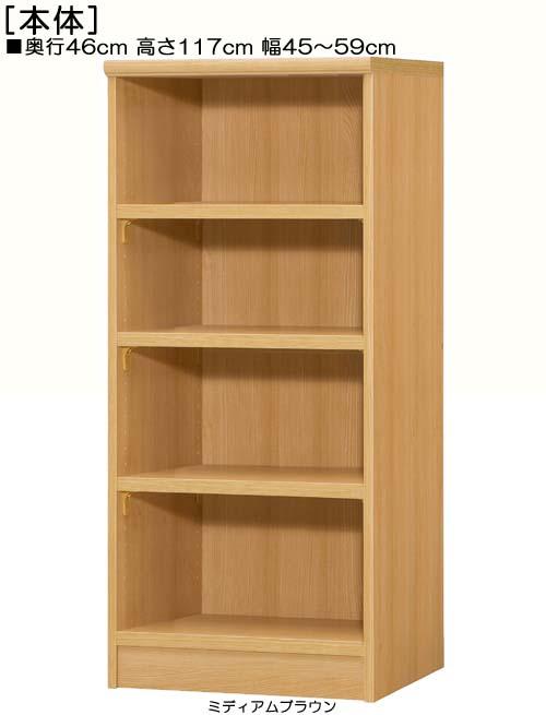 書庫 高さ117cm幅45~59cm奥行46cm厚棚板(棚板厚み2.5cm)DVDディスプレイ 客間収納 幅を1cm単位でご指定 たゆみにくい棚板家具 書庫