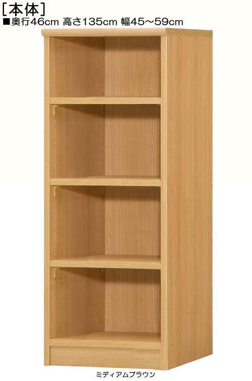 書庫 高さ135cm幅45~59cm奥行46cm厚棚板(棚板厚み2.5cm)DVDディスプレイ デスク周りボード 幅を1cm単位でご指定 厚棚板収納 書庫