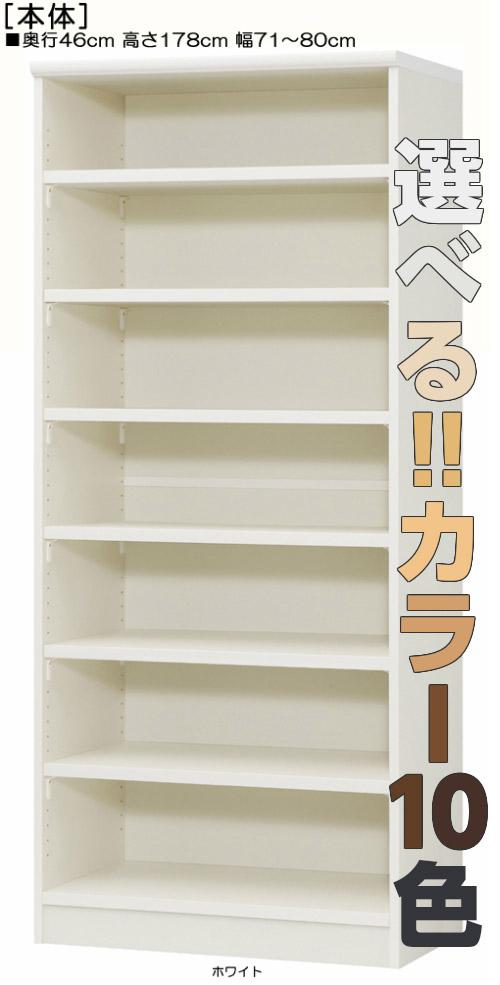 【期間限定ポイント5倍 8/7まで】オフィス書庫 高さ178cm幅71~80cm奥行46cm厚棚板(耐荷重30Kg)DVDディスプレイ サニタリラック 幅を1cm単位でご指定 丈夫な棚板シェルフ