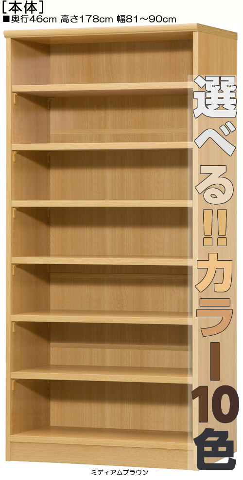 【期間限定ポイント5倍 8/22まで】オフィス書庫 高さ178cm幅81~90cm奥行46cm厚棚板(耐荷重30Kg)DVDディスプレイ トイレボード 幅を1cm単位でご指定 丈夫な棚板収納