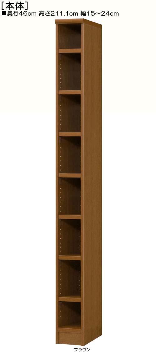 隙間収納 高さ211.1cm幅15~24cm奥行46cm厚棚板(棚板厚み2.5cm)DVDディスプレイ 居間シェルフ 幅1cm単位でオーダー たゆみにくい棚板本棚 隙間収納