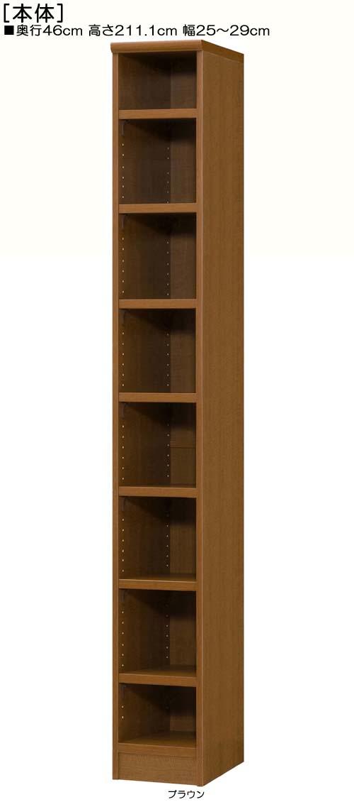 壁収納 高さ211.1cm幅25~29cm奥行46cm厚棚板(棚板厚み2.5cm)コミック収納 ダイニングボード 幅オーダー1cm単位 たゆみにくい棚板収納 壁収納