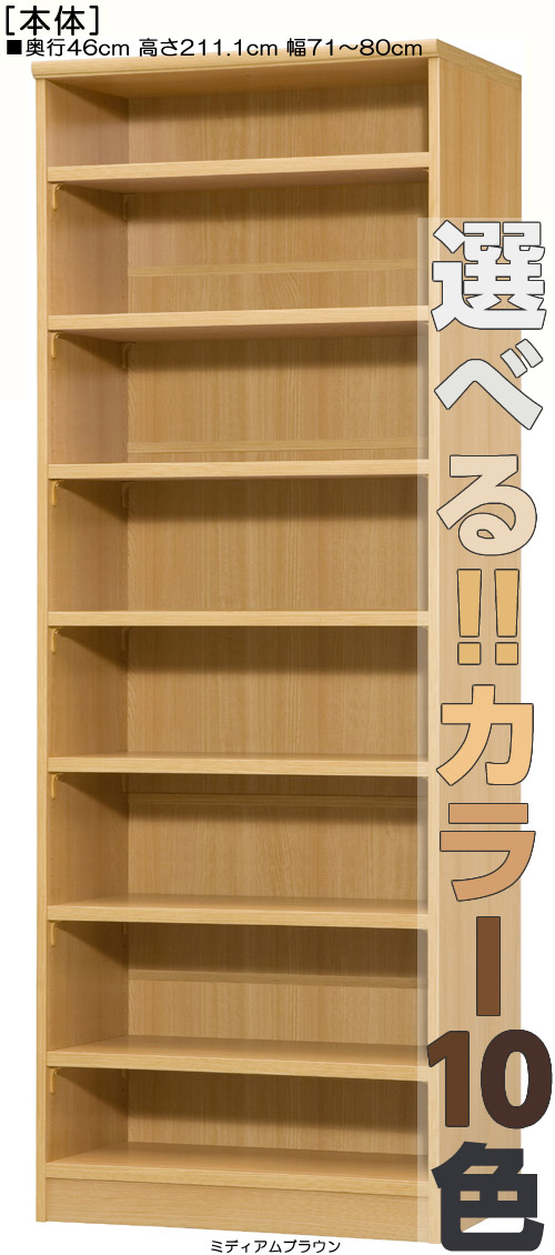 【期間限定ポイント6倍 9/4まで】壁収納 高さ211.1cm幅71~80cm奥行46cm厚棚板(耐荷重30Kg)DVDディスプレイ 応接間本棚 幅1cm単位でオーダー たゆみにくい棚板収納