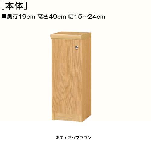 全面扉隙間収納 高さ49cm幅15~24cm奥行19cm 片開き(左開き/右開き) 全面扉付寝室ラック