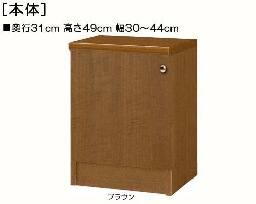 全面扉子供部屋収納 高さ49cm幅30~44cm奥行31cm 片開き(左開き/右開き) 全面扉付台所棚