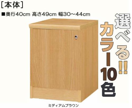 全面扉全面扉付木製絵本箱 高さ49cm幅30~44cm奥行40cm 片開き(左開き/右開き) 全面扉付居間ディスプレイ