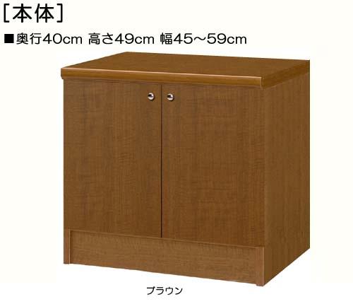 全面扉扉付木製リビングボード 高さ49cm幅45~59cm奥行40cm 両開き 全面扉付玄関家具