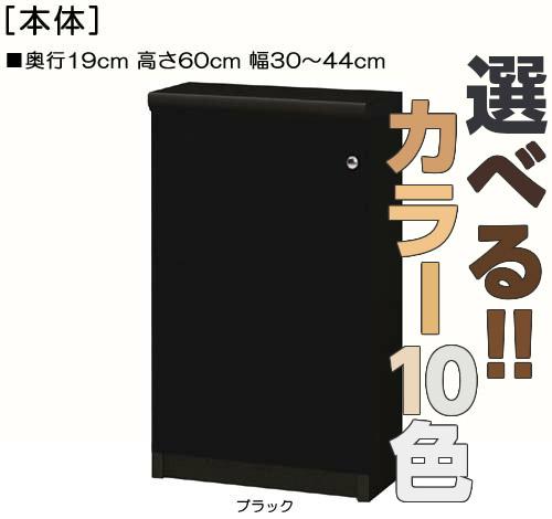 全面扉トイレ隙間収納 高さ60cm幅30~44cm奥行19cm 片開き(左開き/右開き) 全面扉付ベッドルーム棚