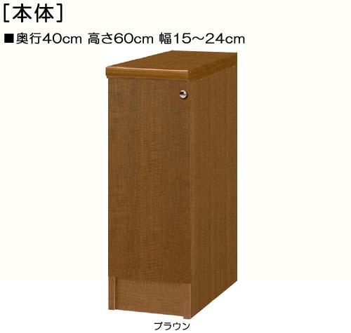 全面扉全面扉付木製本箱 高さ60cm幅15~24cm奥行40cm 片開き(左開き/右開き) 全面扉付廊下収納