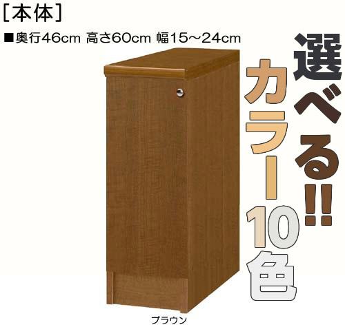 全面扉隙間収納 高さ60cm幅15~24cm奥行46cm 片開き(左開き/右開き) 全面扉付寝室本棚