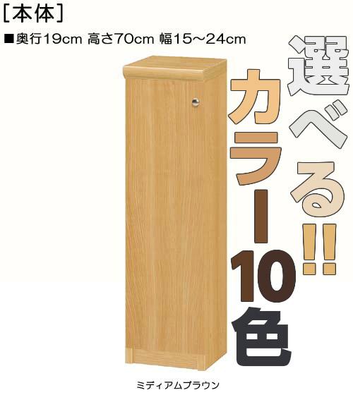 全面扉廊下収納 高さ70cm幅15~24cm奥行19cm 片開き(左開き/右開き) 全面扉付ロビーシェルフ
