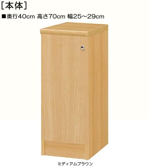 全面扉全面扉付きオーダー本箱 高さ70cm幅25~29cm奥行40cm 片開き(左開き/右開き) 全面扉付ベッドルームディスプレイ