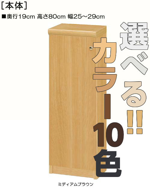 【期間限定ポイント6倍 11/22まで】全面扉CD収納 高さ80cm幅25~29cm奥行19cm 片開き(左開き/右開き) 全面扉付台所棚