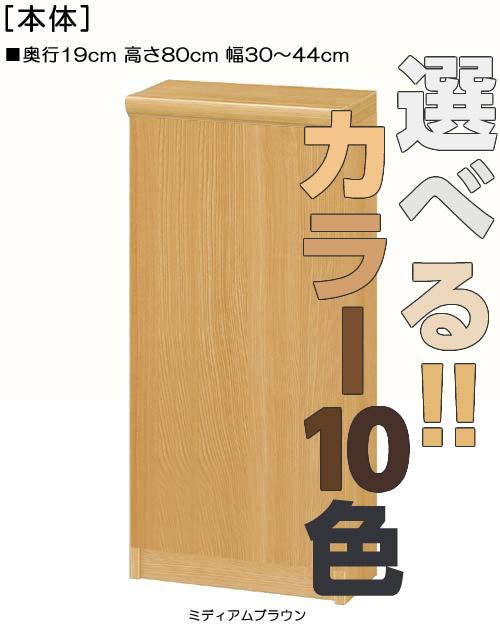 全面扉CD収納 高さ80cm幅30~44cm奥行19cm 片開き(左開き/右開き) 全面扉付居間収納