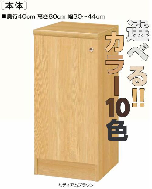 全面扉全面扉付木製絵本箱 高さ80cm幅30~44cm奥行40cm 片開き(左開き/右開き) 全面扉付ウォークインクローゼット本棚