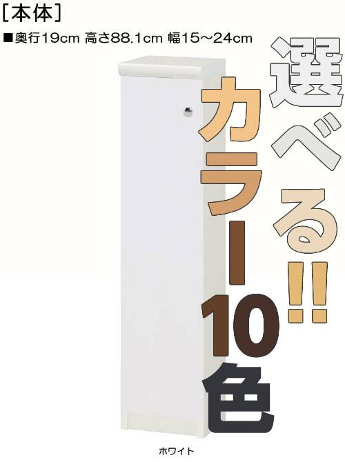 全面扉DVD収納 高さ88.1cm幅15~24cm奥行19cm 片開き(左開き/右開き) 全面扉付子供部屋収納