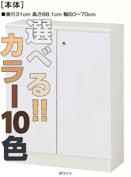 全面扉クローゼット 高さ88.1cm幅60~70cm奥行31cm 両開き 全面扉付図書コーナー本棚