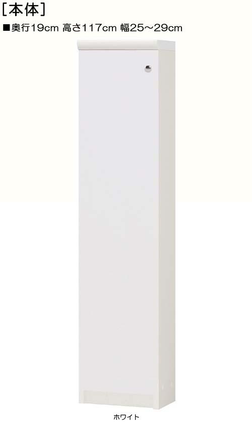 全面扉ビデオ収納 高さ117cm幅25~29cm奥行19cm 片開き(左開き/右開き) 全面扉付ランドリー棚
