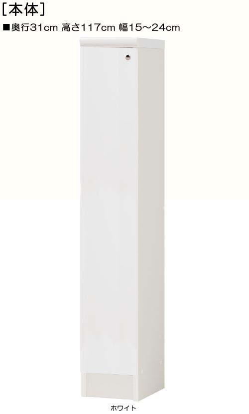 全面扉トイレ隙間収納 高さ117cm幅15~24cm奥行31cm 片開き(左開き/右開き) 全面扉付台所棚