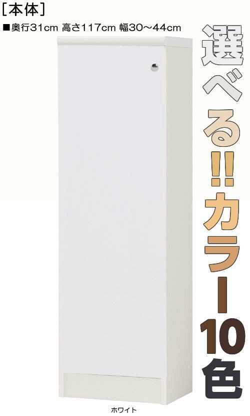 【期間限定ポイント5倍 8/9まで】全面扉クローゼット 高さ117cm幅30~44cm奥行31cm 片開き(左開き/右開き) 全面扉付店舗シェルフ