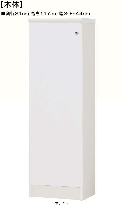 全面扉クローゼット 高さ117cm幅30~44cm奥行31cm 片開き(左開き/右開き) 全面扉付待合室家具