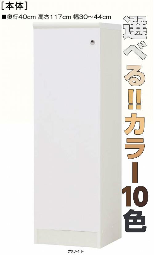 全面扉全面扉付木製絵本箱 高さ117cm幅30~44cm奥行40cm 片開き(左開き/右開き) 全面扉付勉強部屋棚