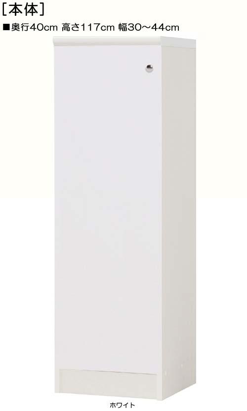 全面扉全面扉付木製絵本箱 高さ117cm幅30~44cm奥行40cm 片開き(左開き/右開き) 全面扉付サニタリ家具