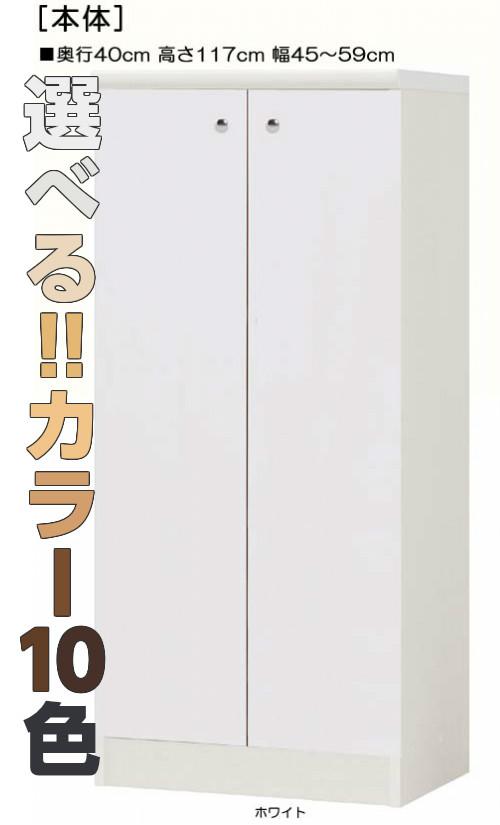 全面扉全面扉付木製チェスト 高さ117cm幅45~59cm奥行40cm 両開き 全面扉付客室ディスプレイ