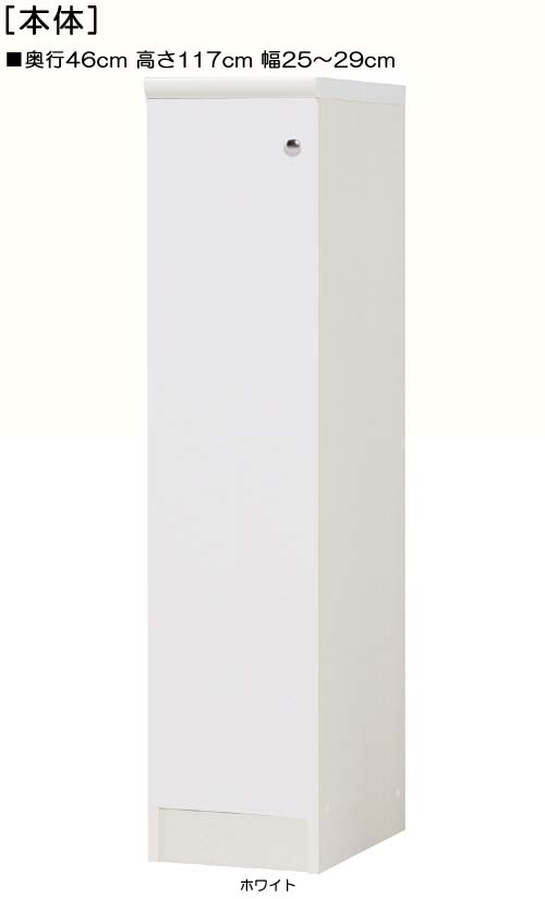 全面扉リビング隙間収納 高さ117cm幅25~29cm奥行46cm 片開き(左開き/右開き) 全面扉付ダイニング収納