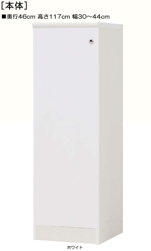 全面扉オーダー書棚 高さ117cm幅30~44cm奥行46cm 片開き(左開き/右開き) 全面扉付寝室ラック
