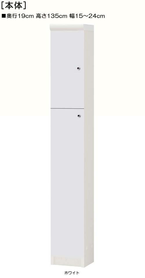 全面扉コミック収納 高さ135cm幅15~24cm奥行19cm 上下共片開き(左開き/右開き) 全面扉付勉強部屋収納