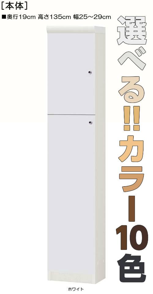 全面扉コミック収納 高さ135cm幅25~29cm奥行19cm 上下共片開き(左開き/右開き) 全面扉付ロビーシェルフ