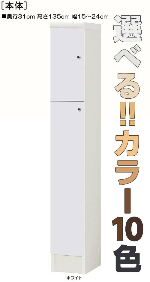 全面扉トイレ隙間収納 高さ135cm幅15~24cm奥行31cm 上下共片開き(左開き/右開き) 全面扉付学校家具