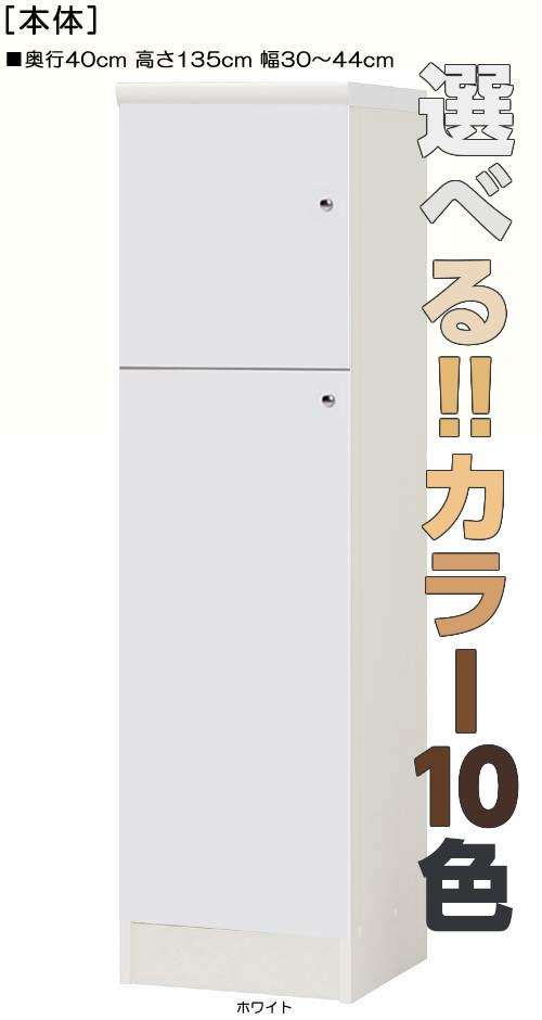 全面扉全面扉付木製絵本箱 高さ135cm幅30~44cm奥行40cm 上下共片開き(左開き/右開き) 全面扉付リビング本棚