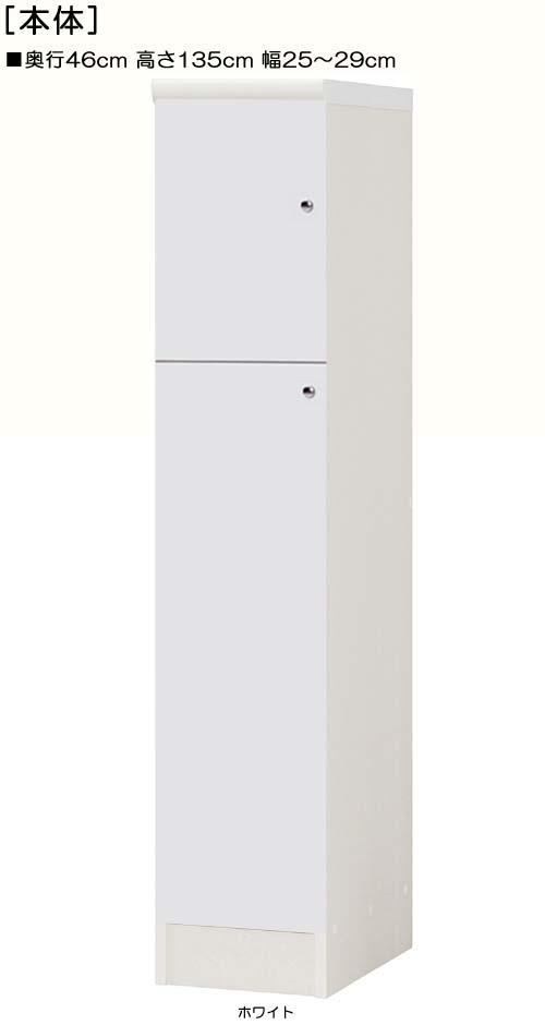 全面扉リビング隙間収納 高さ135cm幅25~29cm奥行46cm 上下共片開き(左開き/右開き) 全面扉付寝室ラック