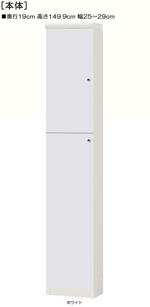 全面扉スリム収納 高さ149.9cm幅25~29cm奥行19cm 上下共片開き(左開き/右開き) 全面扉付書斎本棚