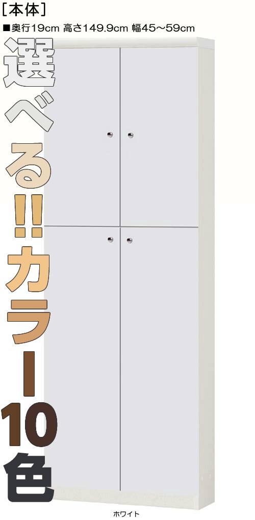 独特の素材 全面扉文庫本収納 高さ149.9cm幅45~59cm奥行19cm 上下共両開き 全面扉付和室ボード, 文具のある暮らし:d1c4002b --- clftranspo.dominiotemporario.com