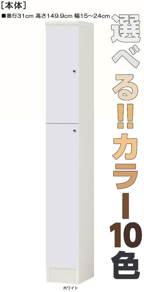 全面扉トイレ隙間収納 高さ149.9cm幅15~24cm奥行31cm 上下共片開き(左開き/右開き) 全面扉付ランドリー収納