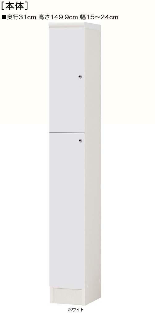全面扉トイレ隙間収納 高さ149.9cm幅15~24cm奥行31cm 上下共片開き(左開き/右開き) 全面扉付書斎ラック