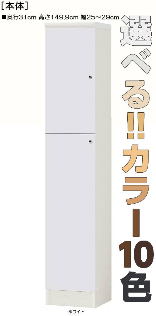 【期間限定ポイント5倍 8/5まで】全面扉キッチン隙間収納 高さ149.9cm幅25~29cm奥行31cm 上下共片開き(左開き/右開き) 全面扉付オフィスラック