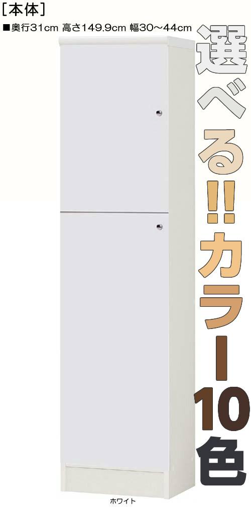 【期間限定ポイント6倍 9/4まで】全面扉クローゼット 高さ149.9cm幅30~44cm奥行31cm 上下共片開き(左開き/右開き) 全面扉付納戸家具